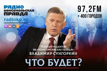 Владимир Сунгоркин: Нашей власти нужно делать правильные выводы из того, что мы наблюдаем в Белоруссии