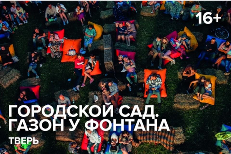 22 короткометражных фильма увидят тверичане и гости города. Фото: ВК/gorsad_tver
