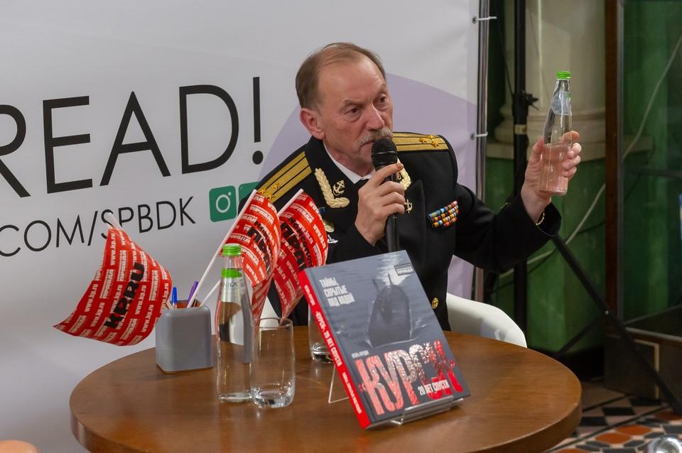 Автор книги - капитан 1-го ранга Игорь Курдин