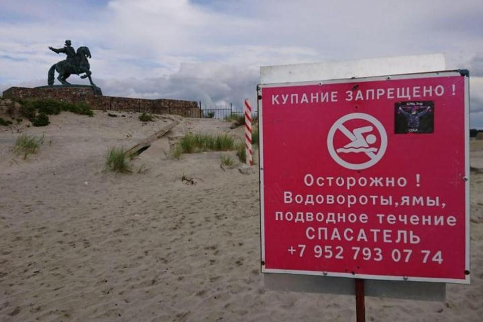 Возле Балтийска, пожалуй, купаться опаснее всего.