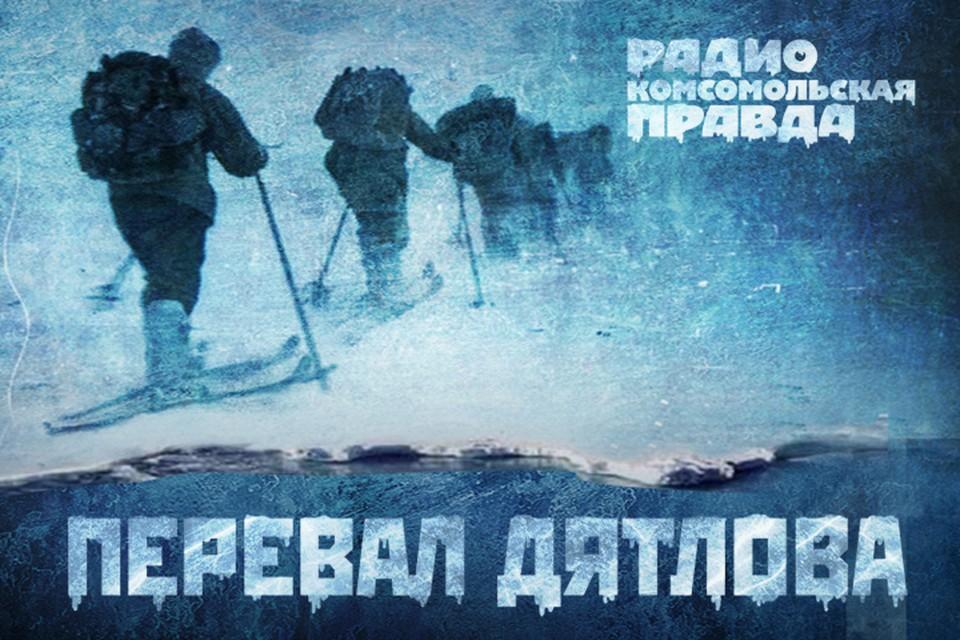 Аудиокнига. Трагедия на перевале Дятлова: 64 версии загадочной гибели туристов в 1959 году. Часть 133 и 134 (окончание)