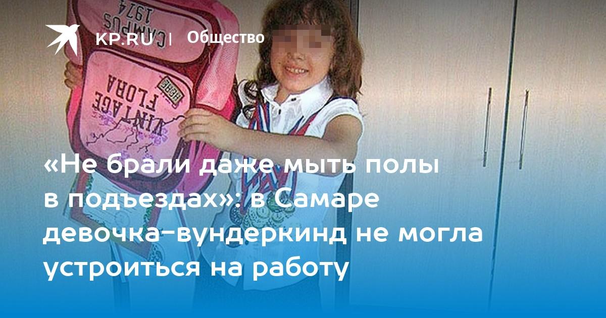 Работа для девушек в самаре 17 лет работа вебкам моделью 906-59-66