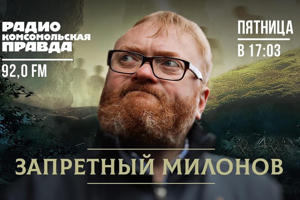 Запретный Милонов: Не промитингуем ли мы страну?
