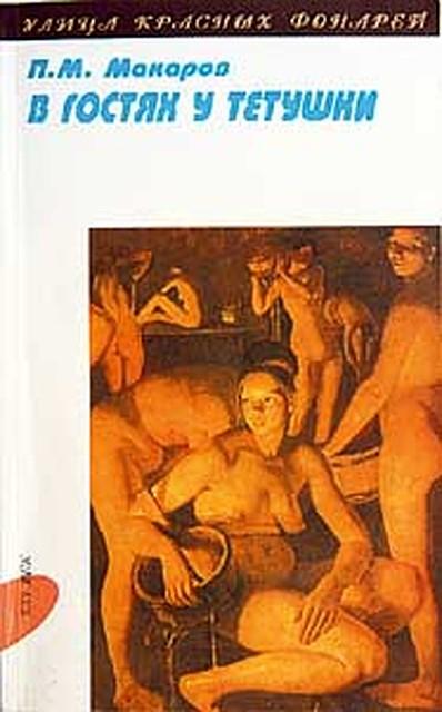 эротическая литература в гостях у тетушки
