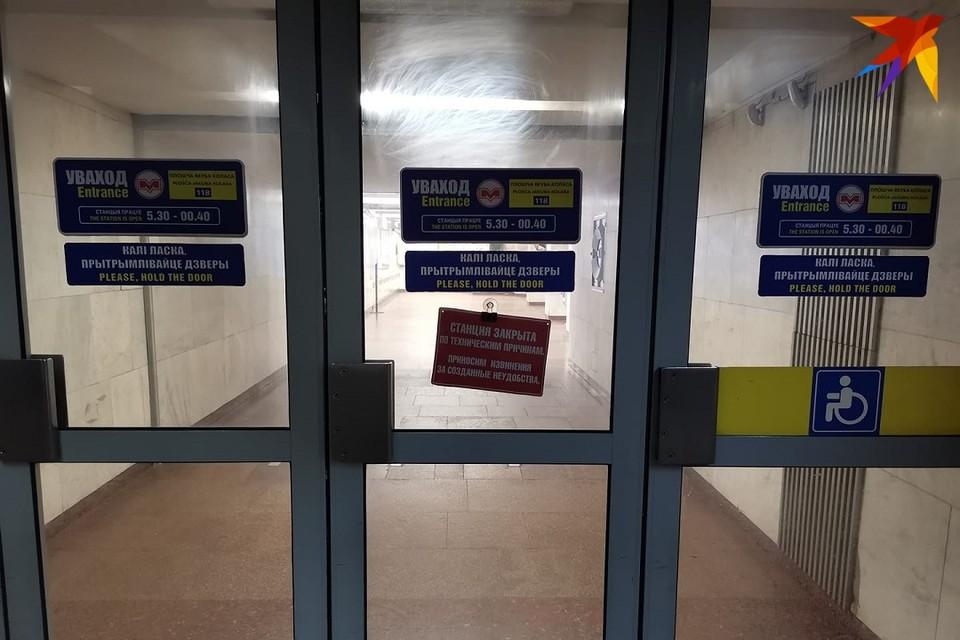 В Минске 18 сентября на вход и выход закрыли «Купаловскую» и «Октябрьскую» станции.
