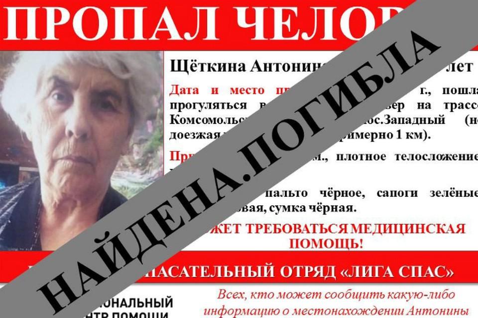 Поиски пропавшей пенсионерки закончились в Комсомольске-на-Амуре ФОТО: ПСО «Лига- Спас»