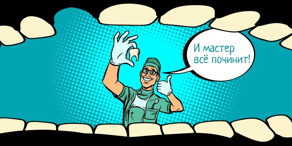 Стоматолог Семен Крамолов работал бойко и с прибаутками. (Shutterstock/Денис КУЗНЕЦОВ)