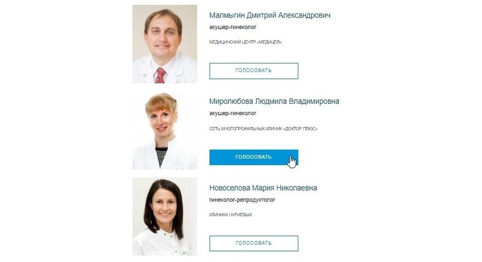 В Ижевске выбирают лучших врачей города и республики
