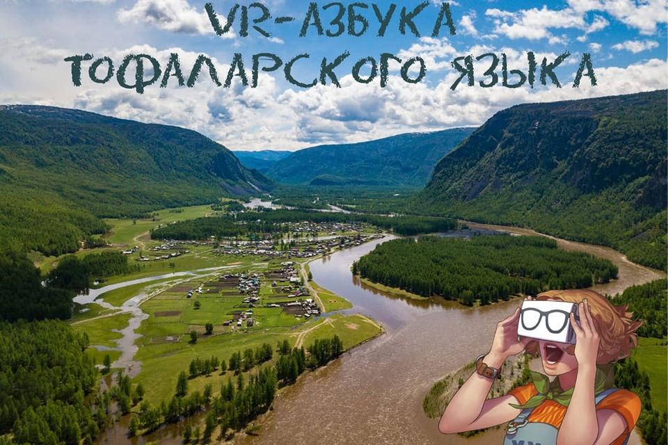 В Иркутской области разработали азбуку тофаларского языка в виртуальной реальности