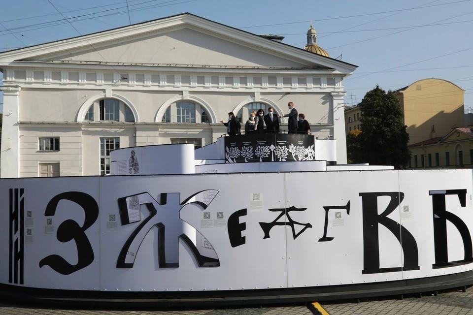 Огромные буквы в центре Петербурга Фото: администрация губернатора Петербурга