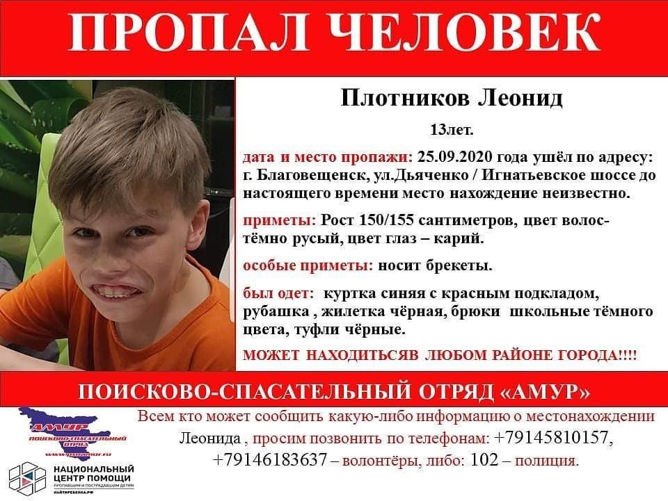 Подробную информацию о пропавшем опубликовали волонтеры ПСО «Амур». Фото: www.instagram.com/psoamur/