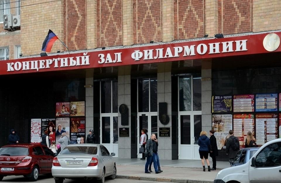 Донецкая филармония подарила дончанам очередной сюрприз. Фото: filarmonia-donetsk.ru