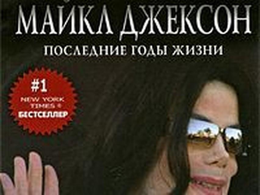 Скачать Ян Гальперин Майкл Джексон без Маски