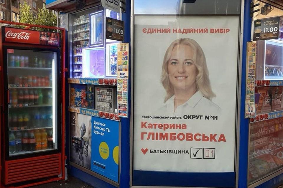 Предвыборная агитация на киевских улицах.