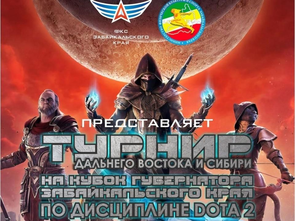 Фото федерации компьютерного спорта Забайкальского края