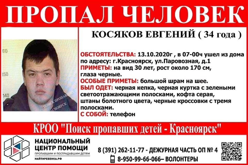 """Фото группы """"Поиск пропавших детей. Красноярск""""."""