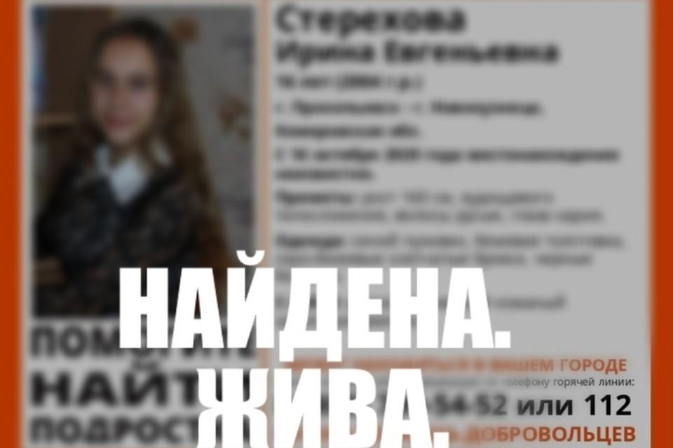 """Поиски пропавшей в Кузбассе 16-летней школьницы прекращены. Фото: ПСО """"Лиза Алерт"""""""