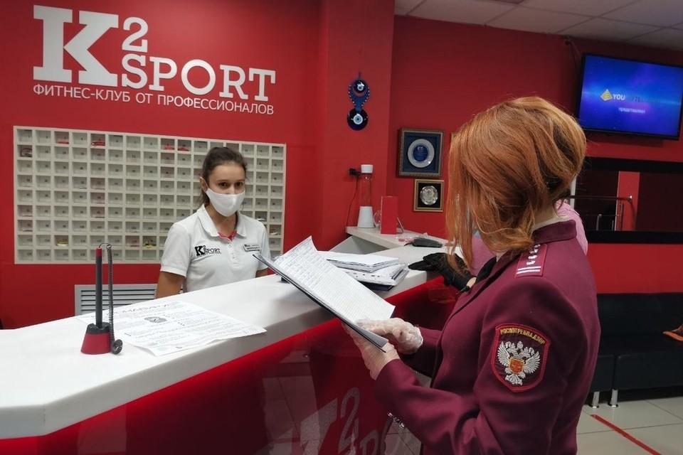 Специалисты Роспотребнадзора пришли с проверкой в фитнес-клуб «К2 Sport».