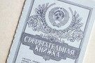 Долги государства по советским вкладам больше, чем золотой запас страны