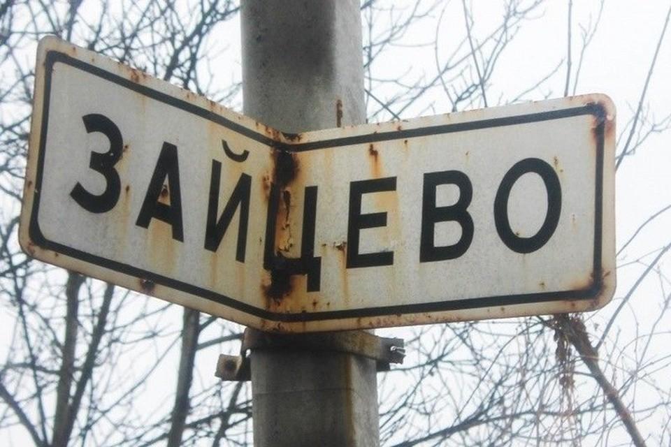 Зайцево известно, как одна из горячих точек ДНР