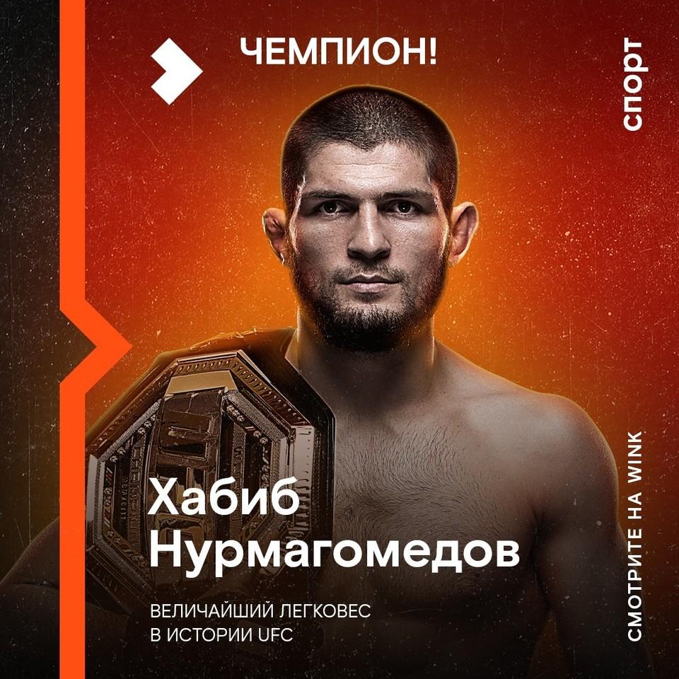 З миллиона пользователей Wink посмотрели исторический бой Хабиба Нурмагомедова