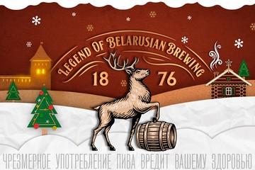 Что пьют для настроения зимой? Пробуем «Зімовы» квас с вишней, портер с миндалем и другие новогодние вкусы от «Лидского пива»