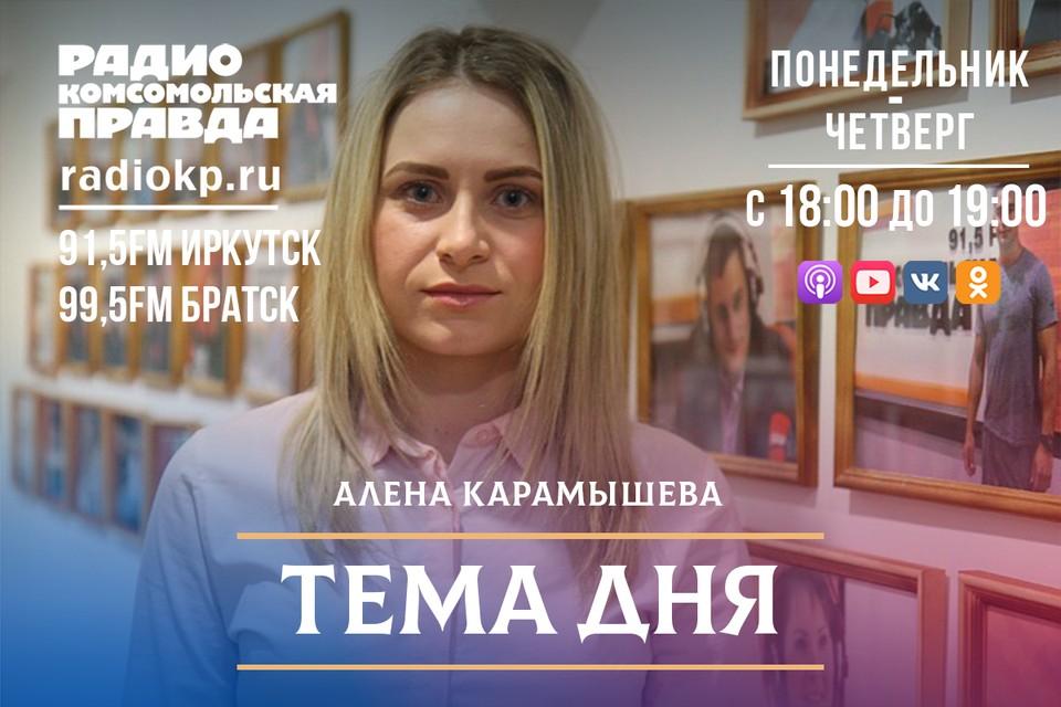 Алёна Карамышева