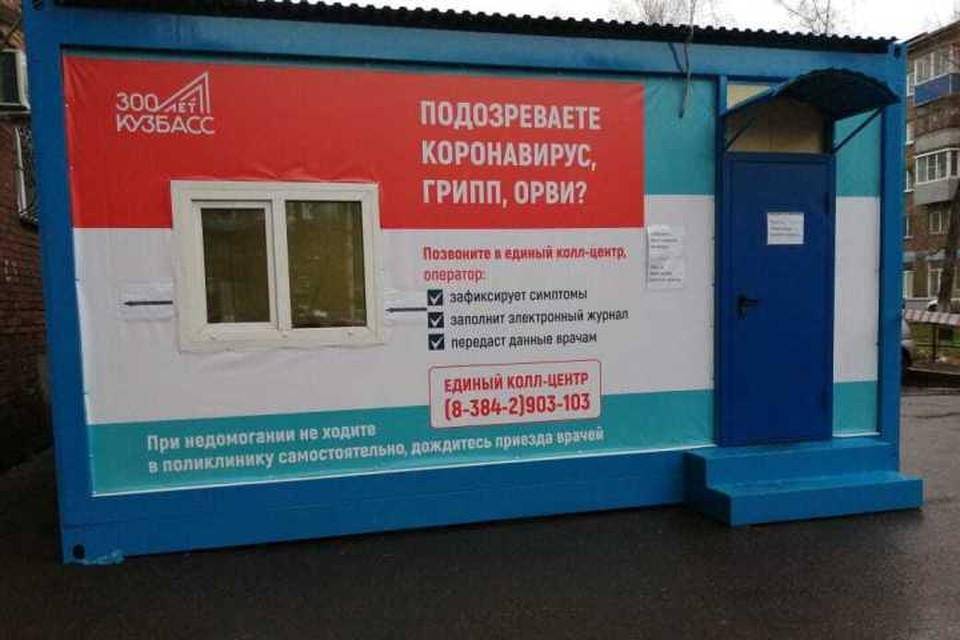 У кузбасских поликлиник начали устанавливать теплые модули для пациентов. Фото: Минздрав Кузбасса