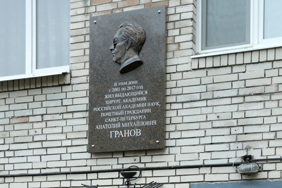 В Петербурге состоялось открытие мемориальной доски хирургу Гранову. Фото: assembly.spb.ru