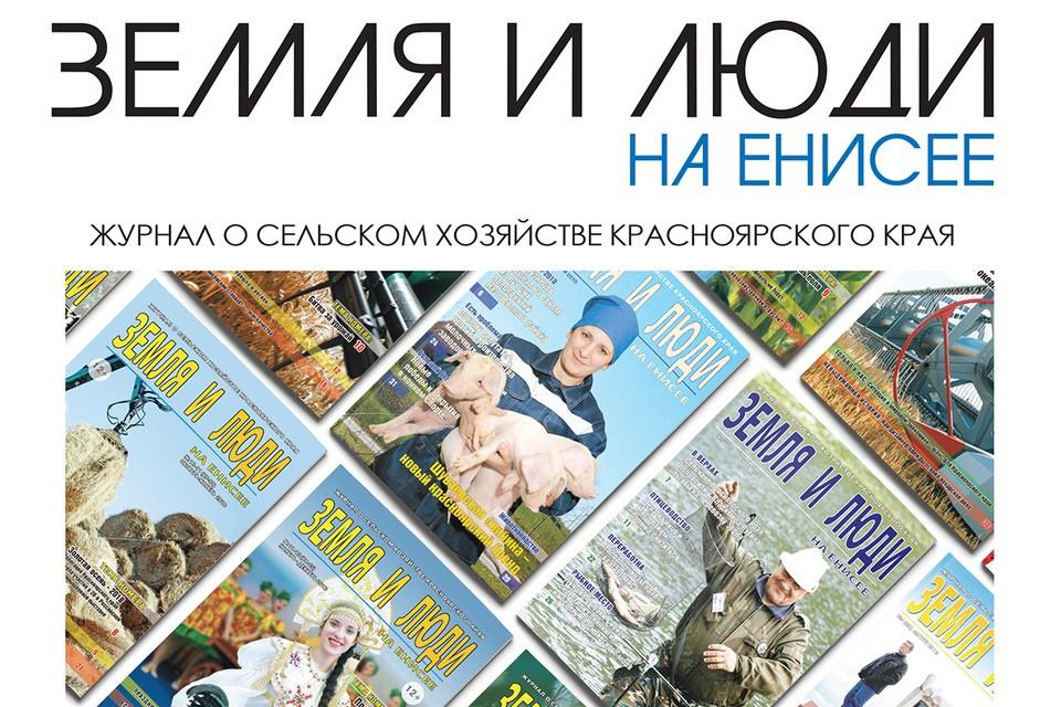 Журнал «Земля и люди»