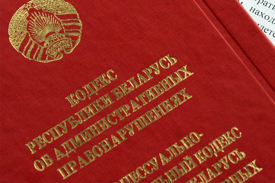 В Беларуси планируют ужесточить наказание по статье 23.34 КоАП. Фото: sb.by