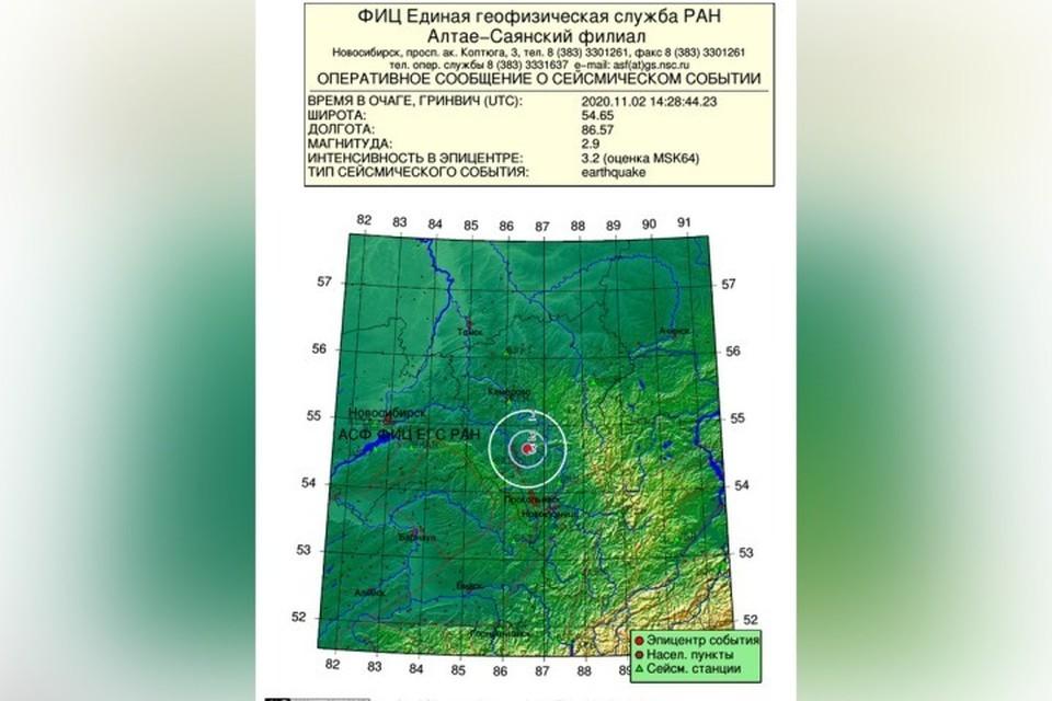 В Белове произошло землетрясение. ФОТО: пресс-служба Алтае-Саянского филиала Единой геофизической службы РАН
