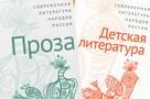 Пьесы на 40 языках вышли в уникальном проекте