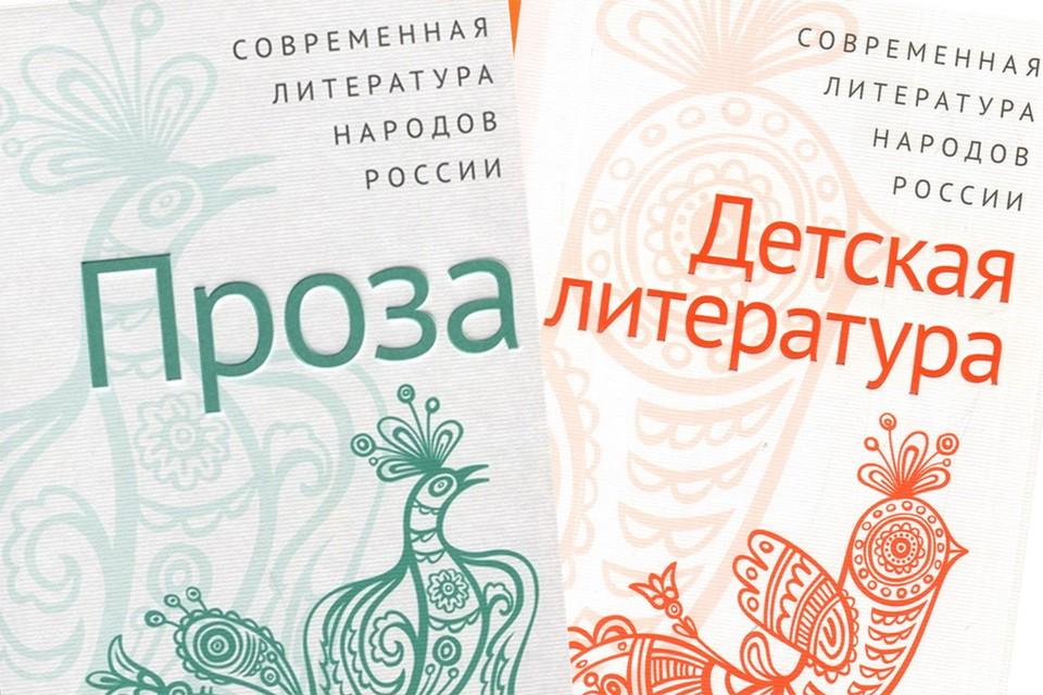 Авторам проекта «Современная литература народов России» присудили премию президента.
