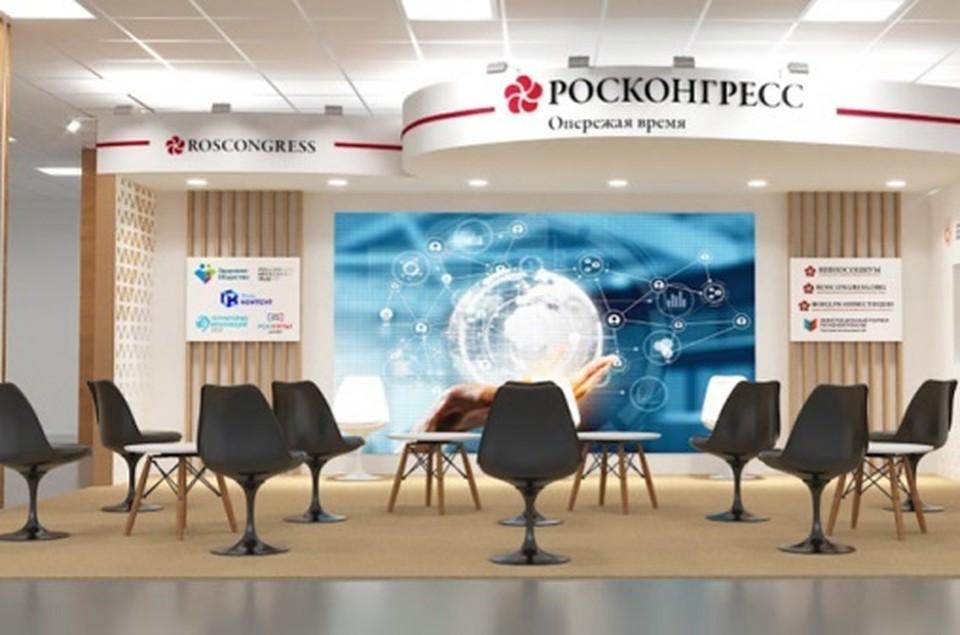 Форум «Сильные идеи для нового времени» состоится 11–13 ноября. Фото: Фонд Росконгресс