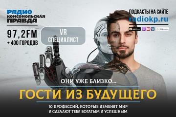 Профессии будущего. VR-разработчики: виртуальные технологии и дополненная реальность
