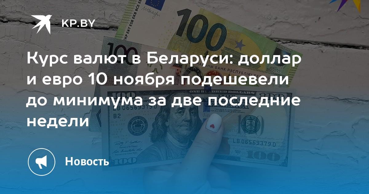 курс валют форекс доллар