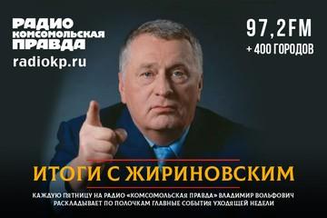 Владимир Жириновский: Нужно Армении войти в состав России. И всё заглохнет на все времена