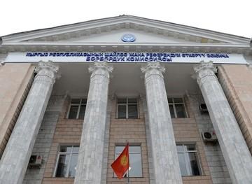 В Кыргызстане за кресло президента поборются 63 человека