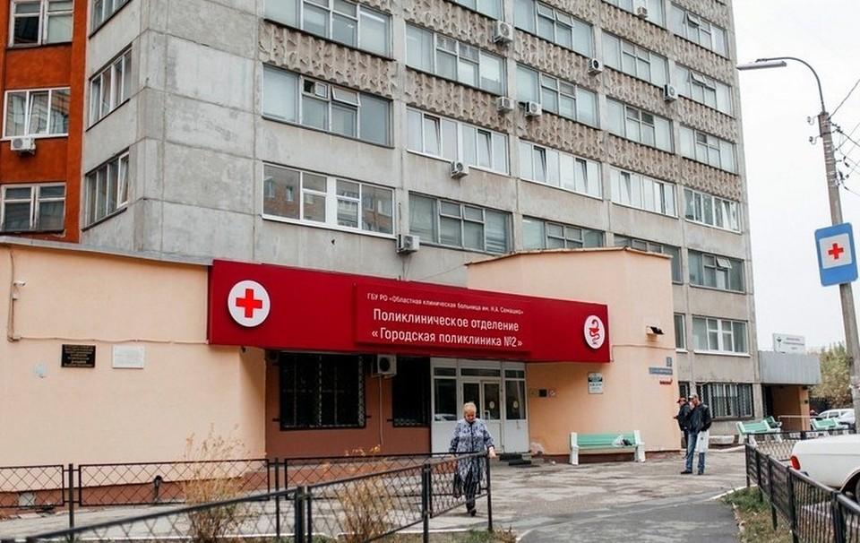 Фото: Городская поликлиника N°2.