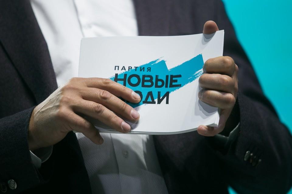 «Новые люди» начали подготовку к выборам в Государственную думу, которые состоятся осенью 2021 года.