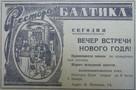 Почему советские газеты начинали читать с конца