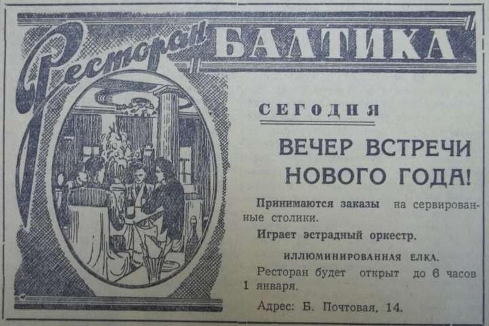 31 декабря 1952-го. Большая Почтовая ныне – улица Космонавта Леонова. А ресторан «Балтика» превратился в… Стоп, это уже будет реклама.