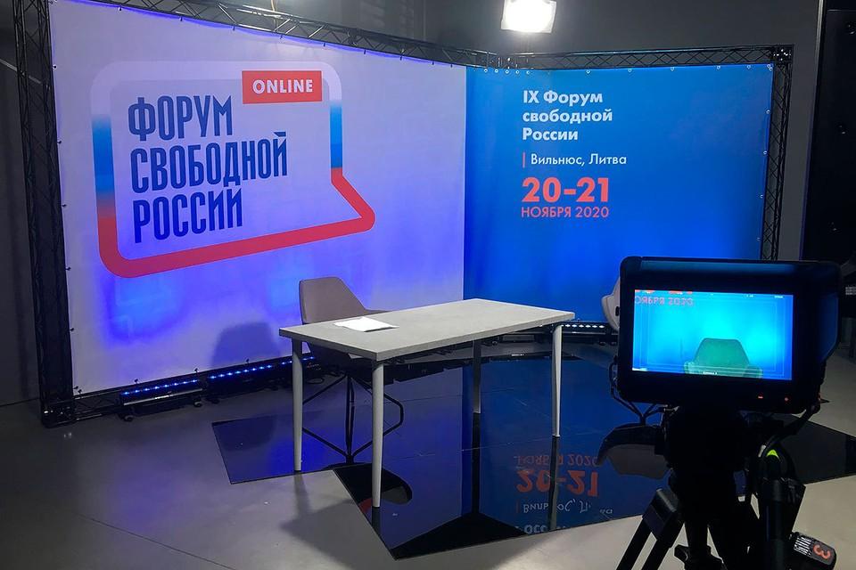 «Форум свободной России» в 2020 году проходит онлайн. Фото: facebook.com/forumfreerussia
