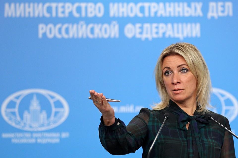 Мария Захарова обратила внимание на объявление The New York Times. Фото: Пресс-служба МИД РФ/ТАСС