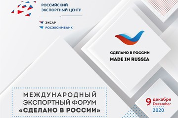 Форум «Сделано в России»: экономика третьего десятилетия