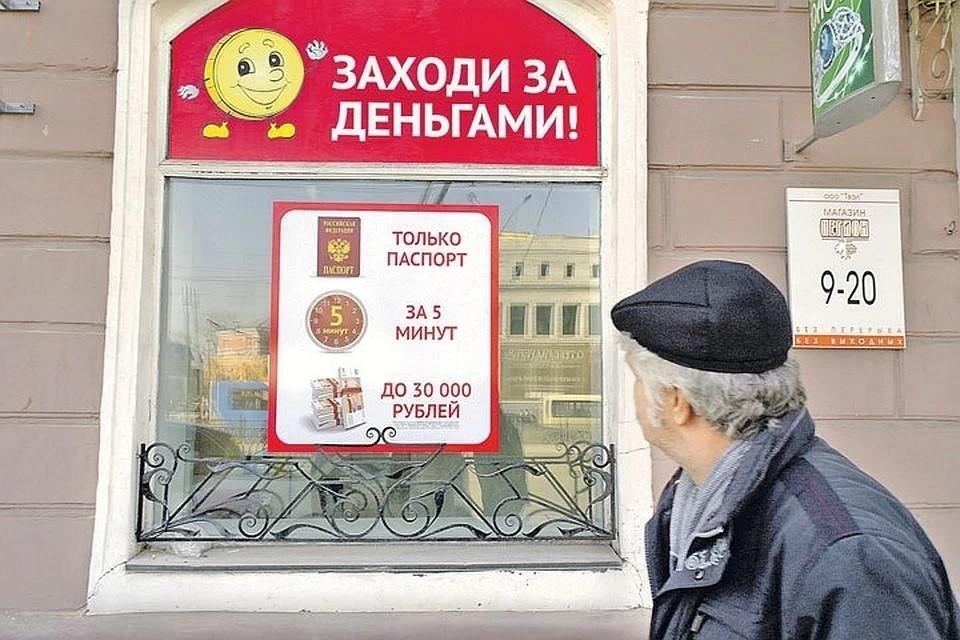 «Черный кредиторы и коллекторы» взялись за россиян с новой силой