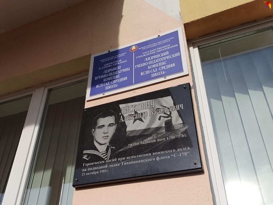 В 2020 году на школе в Хидрах открыли мемориальную доску курсанту-подводнику Александру Лисковичу.