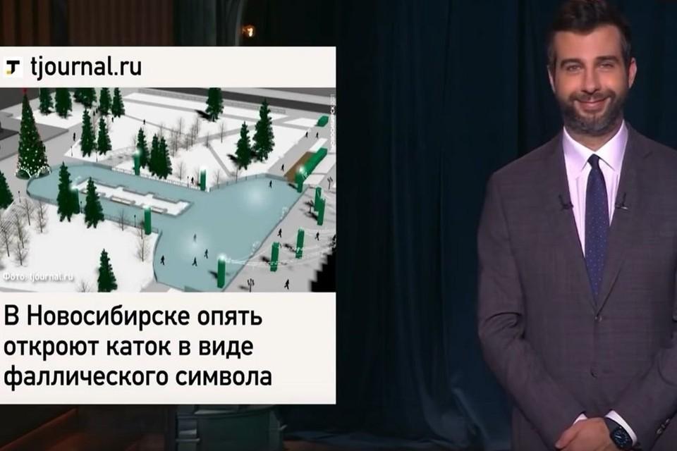 Мэр Новосибирска ответил на шутку Урганта о катке неприличной формы. Фото: стоп-кадр