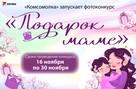 «Комсомолка» подвела итоги конкурса «Подарок маме»